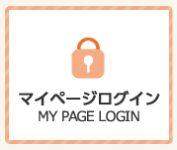 マイページログインのボタン