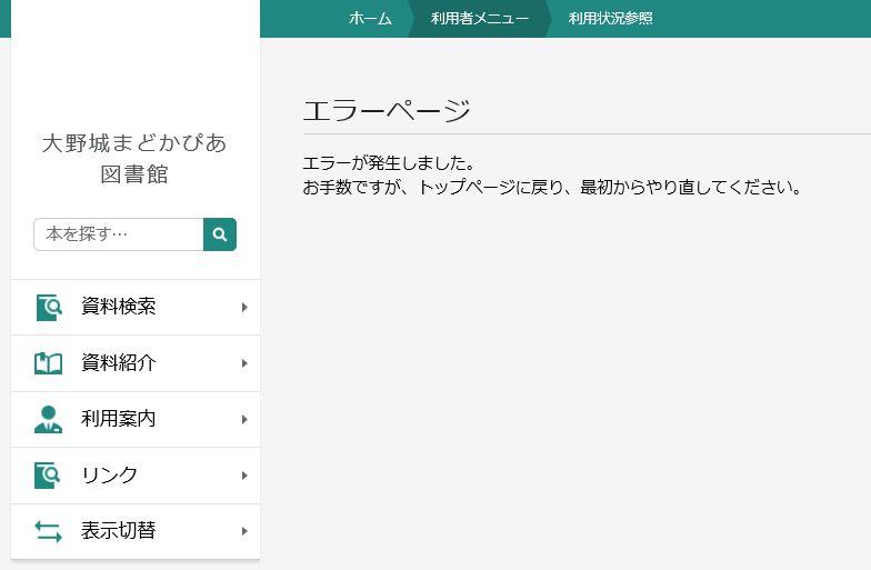 連絡方法変更時のエラー画面